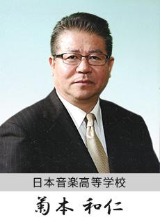 菊本和仁校長