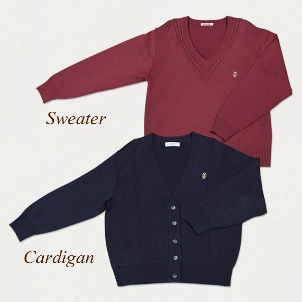 制服:セーター、カーディガン