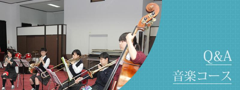 Q&A) 音楽コースについて