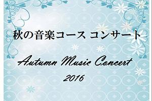 秋の音楽コンサート2016 プログラム