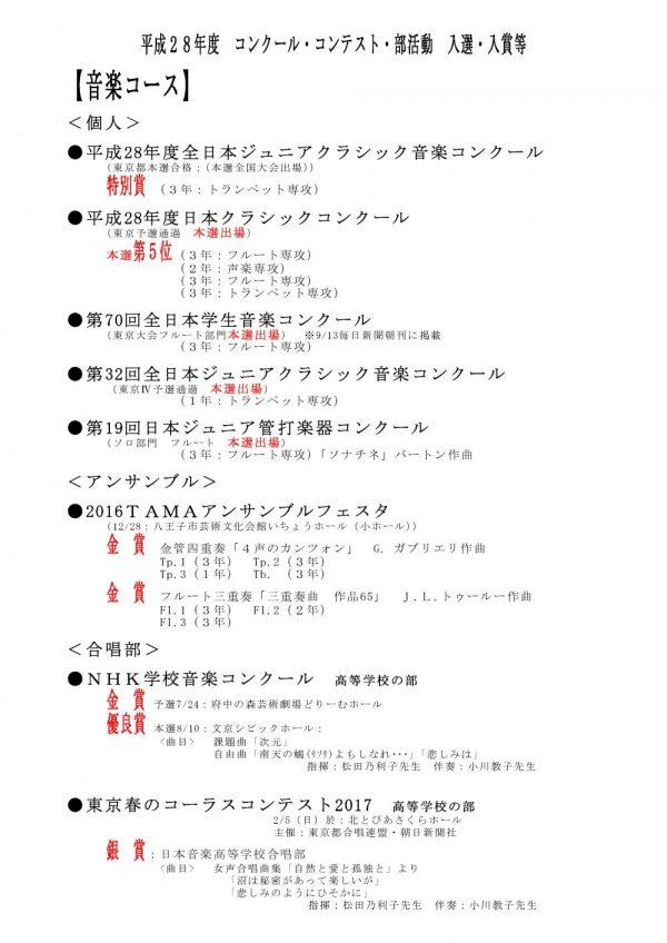 Taro-平成28年度 日音コンクー