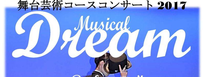 舞芸コンサートチラシ2017 aiキャッチ