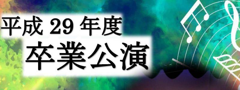 2017卒業公演アイキャッチ