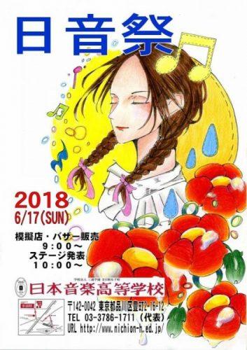 2018日音祭ポスター